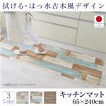 キッチンマット 65×240cm   メインカラー:シャビーグレー  拭ける・はっ水 古木風マット Floldy フロルディー
