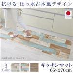 キッチンマット 65×270cm   メインカラー:サックスブルー  拭ける・はっ水 古木風マット Floldy フロルディー