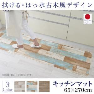 キッチンマット65×270cmメインカラー:シャビーグレー拭ける・はっ水古木風マットFloldyフロルディー
