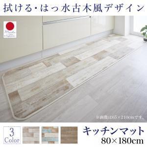 キッチンマット 80×180cm   メインカラー:サックスブルー  拭ける・はっ水 古木風マット Floldy フロルディー