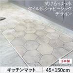 キッチンマット 45×150cm   メインカラー:シャビーアイボリー  拭ける・はっ水 タイル柄シャビーシックマット Lilio リリーオ