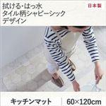 キッチンマット 60×120cm   メインカラー:シャビーアイボリー  拭ける・はっ水 タイル柄シャビーシックマット Lilio リリーオ