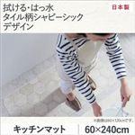 キッチンマット 60×240cm   メインカラー:シャビーアイボリー  拭ける・はっ水 タイル柄シャビーシックマット Lilio リリーオ