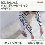 キッチンマット 60×270cm   メインカラー:シャビーアイボリー  拭ける・はっ水 タイル柄シャビーシックマット Lilio リリーオ