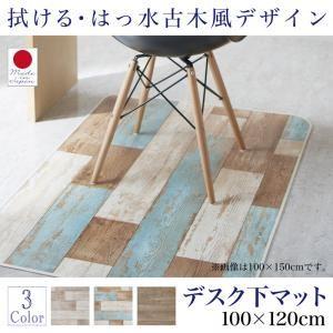 デスク下マット 100×120cm   メインカラー:サックスブルー  拭ける・はっ水 古木風マット felmate フェルメート