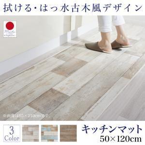 キッチンマット 50×120cm   メインカラー:シャビーグレー  拭ける・はっ水 古木風マット felmate フェルメート