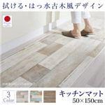 キッチンマット 50×150cm   メインカラー:サックスブルー  拭ける・はっ水 古木風マット felmate フェルメート
