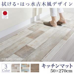 キッチンマット 50×270cm   メインカラー:サックスブルー  拭ける・はっ水 古木風マット felmate フェルメート