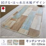 キッチンマット 65×120cm   メインカラー:サックスブルー  拭ける・はっ水 古木風マット felmate フェルメート