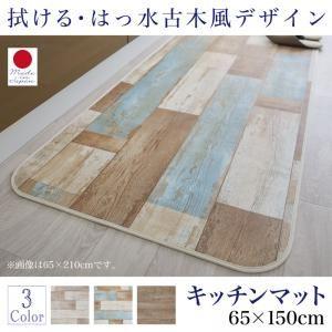キッチンマット 65×150cm   メインカラー:サックスブルー  拭ける・はっ水 古木風マット felmate フェルメート