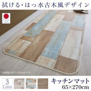 キッチンマット 65×270cm   メインカラー:サックスブルー  拭ける・はっ水 古木風マット felmate フェルメート