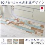 キッチンマット 80×210cm   メインカラー:シャビーグレー  拭ける・はっ水 古木風マット felmate フェルメート