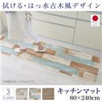キッチンマット 80×240cm   メインカラー:サックスブルー  拭ける・はっ水 古木風マット felmate フェルメート