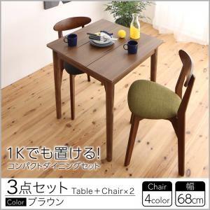 ダイニングセット 3点セット(テーブル+チェア2脚) テーブルカラー:ブラウン  チェアカラー:アイボリー1脚+グリーン1脚  1Kでも置ける横幅68cmコンパクトダイニングセット idea イデア