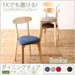 【テーブルなし】 チェア1脚  脚:ナチュラル  座面カラー:ブルー  コンパクトダイニング idea イデア の画像