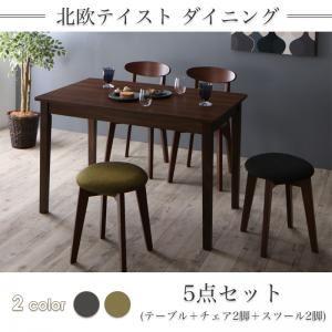 ダイニングセット 5点セット(テーブル+チェア2脚+スツール2脚)幅115cm テーブルカラー:ブラウン  チェアカラー:グリーン2脚 スツールカラー:ダークグレー2脚 北欧テイスト ダイニング Lucks ルクス