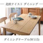 【単品】テーブル 幅115cm テーブルカラー:ナチュラル  テーブルカラー:ナチュラル  北欧テイスト ダイニング Lucks ルクス の画像