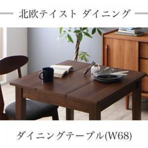【単品】テーブル 幅68cm テーブルカラー:ブラウン  テーブルカラー:ブラウン  北欧テイスト ダイニング Lucks ルクス - 拡大画像