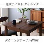 【単品】テーブル 幅68cm テーブルカラー:ブラウン  テーブルカラー:ブラウン  北欧テイスト ダイニング Lucks ルクス の画像