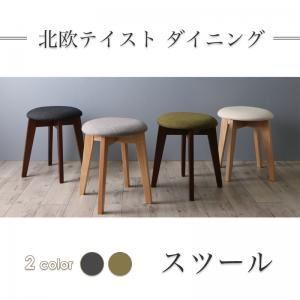 【単品】スツール 1人掛け 座面カラー:グリーン  北欧テイスト ダイニング Lucks ルクス - 拡大画像