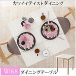 【単品】テーブル 幅68cm テーブルカラー:ホワイト×ナチュラル  カワイイテイスト ダイニング Lauren ローレン の画像