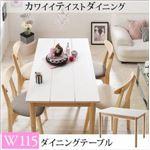 【単品】テーブル 幅115cm テーブルカラー:ホワイト×ナチュラル  カワイイテイスト ダイニング Lauren ローレン の画像