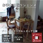 ダイニングセット 4点セット(テーブル+チェア3脚)幅68cm テーブルカラー:ナチュラル  チェアカラー:ブラウン3脚  スクエアサイズのコンパクトダイニングテーブルセット FAIRBANX フェアバンクス の画像