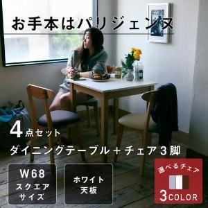 ダイニングセット 4点セット(テーブル+チェア3脚)幅68cm テーブルカラー:ホワイト×ナチュラル  チェアカラー:アイボリー3脚  スクエアサイズのコンパクトダイニングテーブルセット FAIRBANX フェアバンクス