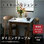 テーブル 幅68cm テーブルカラー:ホワイト×ナチュラル  テーブルカラー:ホワイト×ナチュラル  スクエアサイズのコンパクトダイニングテーブルセット FAIRBANX フェアバンクス の画像