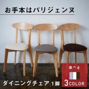 【テーブルなし】 チェア1脚 座面カラー:ブラウ...の商品画像