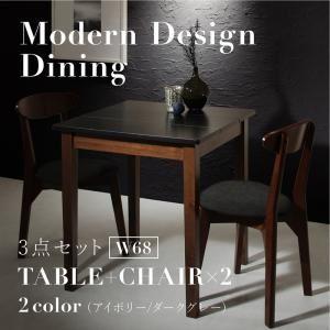 ダイニングセット3点セット(テーブル+チェア2脚)幅68cmテーブルカラー:ブラック×ウォールナットチェアカラー:アイボリー2脚モダンデザインダイニングWorthワース