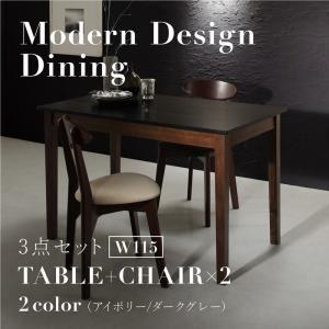 ダイニングセット 3点セット(テーブル+チェア2脚)幅115cm テーブルカラー:ブラック×ウォールナット  チェアカラー:アイボリー2脚  モダンデザイン ダイニング Worth ワース
