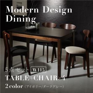 ダイニングセット 5点セット(テーブル+チェア4脚)幅115cm テーブルカラー:ブラック×ウォールナット  チェアカラー:アイボリー4脚  モダンデザイン ダイニング Worth ワース