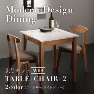 ダイニングセット 3点セット(テーブル+チェア2脚)幅68cm テーブルカラー:ホワイト×ナチュラル  チェアカラー:ライトグレー2脚  モダンデザイン ダイニング Worth ワース