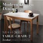 ダイニングセット 3点セット(テーブル+チェア2脚)幅115cm テーブルカラー:ホワイト×ナチュラル  チェアカラー:アイボリー2脚  モダンデザイン ダイニング Worth ワース の画像