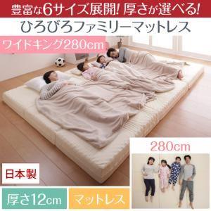 マットレス ワイドK280 厚さ12cm  カラー:アイボリー  豊富な6サイズ展開 厚さが選べる 寝心地も満足なひろびろファミリーマットレス