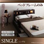収納ベッド シングル 【フレームのみ】 フレームカラー:ダークブラウン モダンライト・コンセント収納付きベッド Viola ヴィオラ