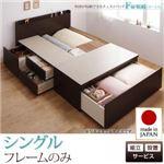 【組立設置費込】 収納ベッド シングル 【フレームのみ】 フレームカラー:ダークブラウン 布団が収納できるチェストベッド Fu-ton ふーとん