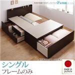 収納ベッド シングル 【フレームのみ】 フレームカラー:ホワイト お客様組立 布団が収納できるチェストベッド Fu-ton ふーとん