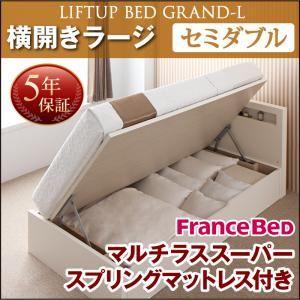 お客様組立 開閉タイプが選べる跳ね上げ収納ベッド Grand L グランド・エル