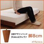 専用別売品(脚) 脚8cm カラー:ダークブラウン 北欧デザインベッド Kaleva カレヴァ 専用別売品(脚) 脚8cm