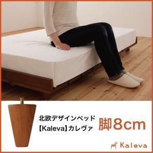 専用別売品(脚) 脚8cm カラー:ライトブラウン 北欧デザインベッド Kaleva カレヴァ 専用別売品(脚) 脚8cm