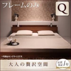 フロアベッド クイーン(Q×1) 【フレームのみ】 フレームカラー:ウォルナットブラウン 棚・コンセント付きフロアベッド mon ange モナンジェ