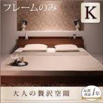 フロアベッド キング(K×1) 【フレームのみ】 フレームカラー:ウォルナットブラウン 棚・コンセント付きフロアベッド mon ange モナンジェ