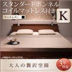 フロアベッド キング(K×1) 【スタンダードボンネルコイルマットレス付】 フレームカラー:ウォルナットブラウン マットレスカラー:ブラック 棚・コンセント付きフロアベッド mon ange モナンジェ