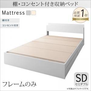 棚・コンセント付き収納ベッド ma chatte マシェット