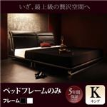 ローベッド キング(K×1) 【フレームのみ】 フレームカラー:ブラック リクライニング機能付き・モダンデザインローベッド Plutone プルトーネ