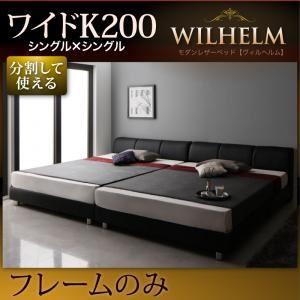 レザーベッドワイドK200【フレームのみ】フレームカラー:ブラックモダンデザインレザーベッドWILHELMヴィルヘルム