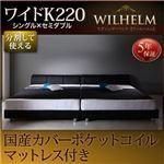 レザーベッド ワイドK220(S+SD) 【国産カバーポケットコイルマットレス付】 フレームカラー:ブラック モダンデザインレザーベッド WILHELM ヴィルヘルム