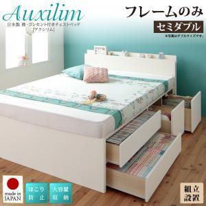 組立設置付 日本製_棚・コンセント付き_大容量チェストベッド Auxilium アクシリム